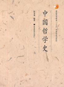 中国哲学史 郭齐勇 高等教育出版社