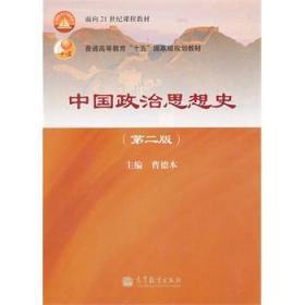 中国政治思想史 第二2版 曹德本 高等教育出版社
