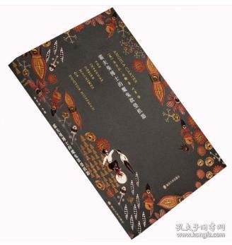 霍夫曼博士的魔鬼欲望机器 安吉拉卡特 经典文库 外国文学小说 正版书籍