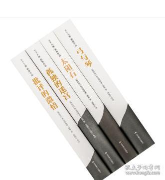 孤独的迷宫+太阳石+弓与琴+批评的激情 全4册 天下大师帕斯作品集 诺贝尔文学奖 诗歌书籍 精装正版包邮