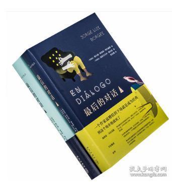 最后的对话1+2共2册 博尔赫斯 陈东飚翻译 精装收藏本 新经典 外国文学 正版书籍包邮
