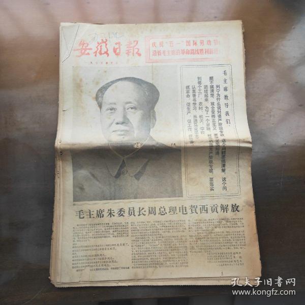 文革老报纸  安徽日报1975年5月1日到5月31日全月报纸   毛主席语录