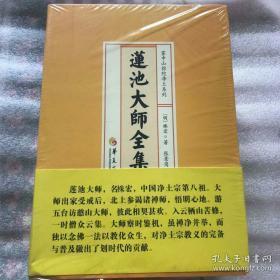 莲池大师全集 上中下 全新正版三册