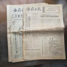 【文革老报纸】安徽日报 毛主席语录 1975年4月份报纸   少  1.4.5号三张