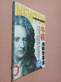 牛顿与科学革命