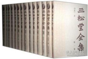 三松堂全集 第二版(全15册)