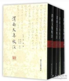 渭南文集校注 (精装 全四册)