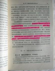 【本摊谢绝代购】奥本海国际法 第一卷  第一分册(有划道 瑕疵)