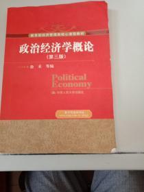 教育部经济管理类核心课程教材:政治经济学概论(第三版)