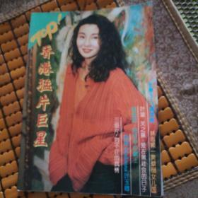 TOP香港猛片巨星  画册