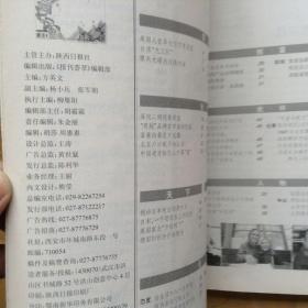 報刊薈萃.月末版總第5-6期合訂本