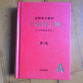 字词句手册