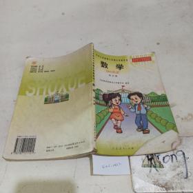 六年制小学教科书  数学  第5册