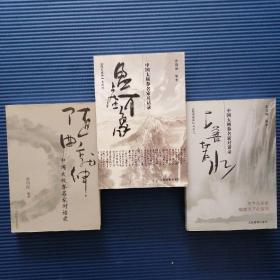 中国太极拳名家对话录 随曲就伸 盈虚有象 上善若水 3册全