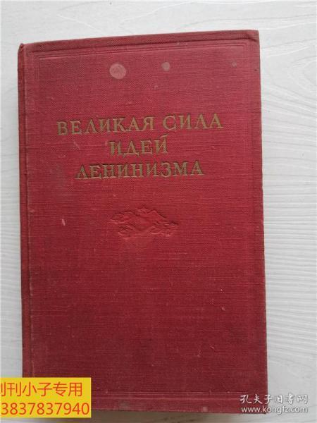 列宁主义思想的伟大力量 (俄文原版)