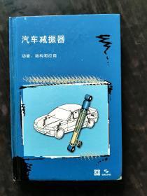 汽车减振器功能结构和应用