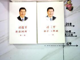 习近平谈治国理政 第一卷、第二卷