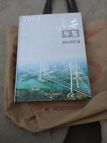 淮安年鉴.2008