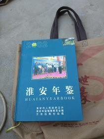 淮安年鉴.2002