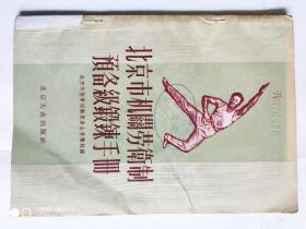 北京市机关劳动制预备级锻炼手册