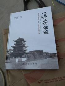 淮安年鉴. 2013
