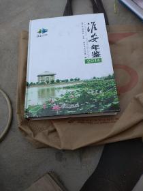 淮安年鉴. 2014
