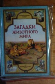 俄文原版 Загадки животного мира