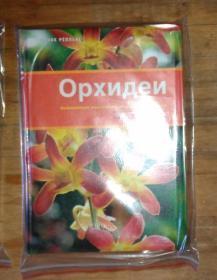 俄文原版 Орхидеи