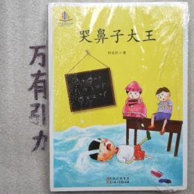 小学生必读名家-哭鼻子大王(语文新课标必读丛书 纯手绘彩色插图版)