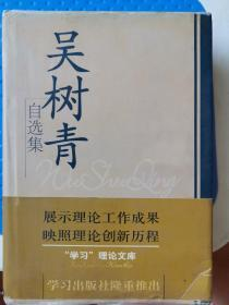 吴树青自选集