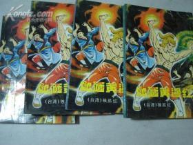 血洒黄沙红(1—4册全)【15905】
