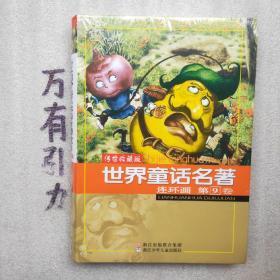 世界童话名著连环画 第9卷