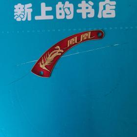凤凰牌自行车商标,标志