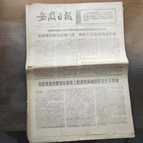 【文革老报纸】安徽日报  毛主席 1975年2月报纸  (少.3.26号)