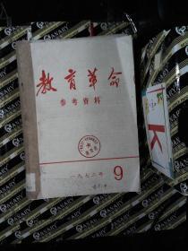 教育革命参考资料1972/6-9    1973/1.3【6本合售】