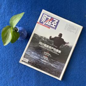 财经2012年第15期总第324期