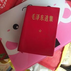 毛泽东选集,一卷本,请各位注意看图,毛泽东相页被撕掉,后几页有水印,有些页数有笔划线