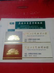 黑龙江省民族博物馆,黑龙江省革命博物馆(三张合售)