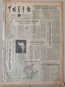 中国青年报1979年6月30日(4开四版)党中央邀请民主党派和无党派人士举行民主协商会。