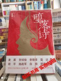 堕落诗 长篇小说 陈继明著  全新