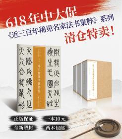 近三百年稀见名家法书集粹:邓石如篆书阴符经