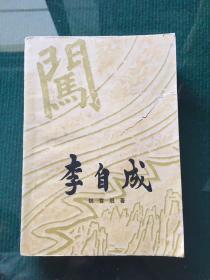 李自成 第二卷 下册
