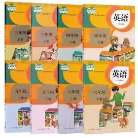 二手人教版PEP英语全套8本