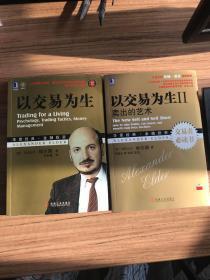 以交易为生 (全二册)