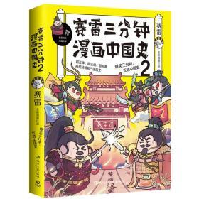 赛雷三分钟漫画中国史