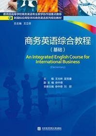 商务英语综合教程(基础新国标应用型本科商务英语系列规划教材)