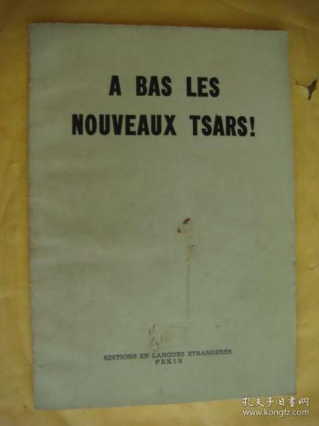 A BAS LES NOUVEAUX TSARS!《打倒亲沙皇》法文版 1969年  书内有插图。描绘当年中苏冲突的形势