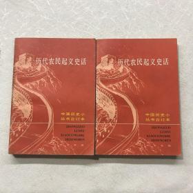 历代农民起义史话(上下册)中国历史小丛书合订本 一版一印