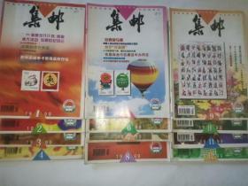 集邮1999年1-12期