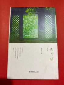 无尽绿(增订本)